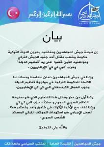 jaysh al Mujahedin