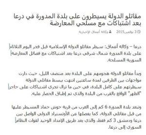 a3maaq bestätigt eroberung von rebellen